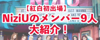 【紅白初出場】「NiziU」のメンバーを最終順位順に大紹介!