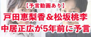 【戸田恵梨香&松坂桃李】結婚を中井が5年前に予言!