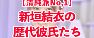 【逃げ恥再び!】清純派No,1女優・新垣結衣の恋愛遍歴