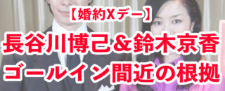 【ついに2021年結婚?】長谷川博己&鈴木京香の結婚カウントダウン!