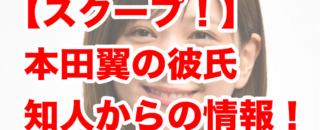 【初公開情報!】本田翼の彼氏、知人からの情報!